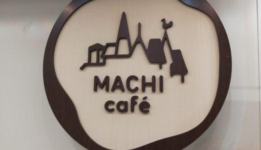 デカフェをローソンで!マチカフェの「カフェインレスコーヒー」を飲んでみた