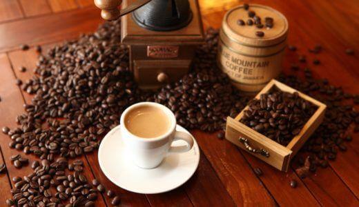 カフェインとは何か。わかりやすく解説します!