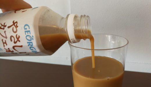 【レビュー】「ジョージア やさしいカフェオレ」はカフェインレス&低カロリー