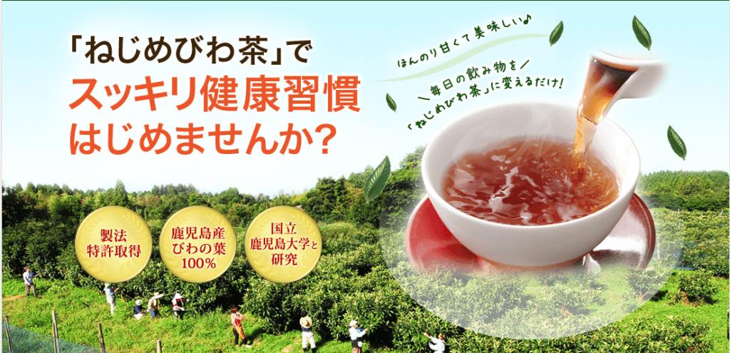 noncaf-loquat-tea09