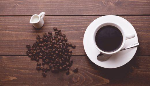 【体験談】コーヒーを飲むと気持ち悪くなる人は必見!デカフェなら僕でも飲めました