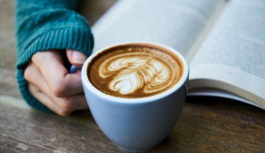 カフェインを空腹で摂るのはNG!吐き気や胃痛の原因にも