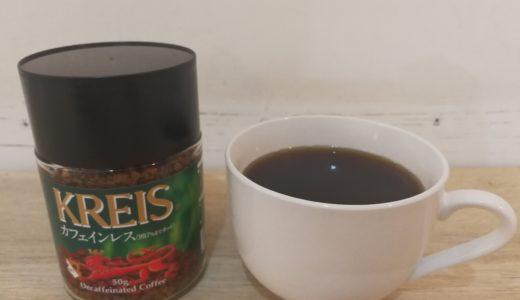 【レビュー】クライスのカフェインレスコーヒーは酸味しっかりでおすすめ