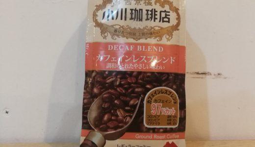 【レビュー】小川珈琲「カフェインレスブレンド」はコーヒー粉の中でおいしさNo.1!