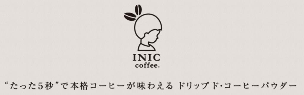 inic-coffee-night-aroma06