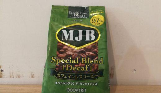 【レビュー】MJB「スペシャルブレンド カフェインレス」は香り高く苦味もあります