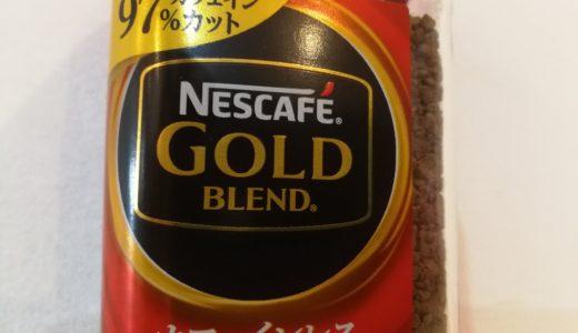 インスタントの王道!「ネスカフェゴールドブレンド」カフェインレスを飲んだのでレビュー