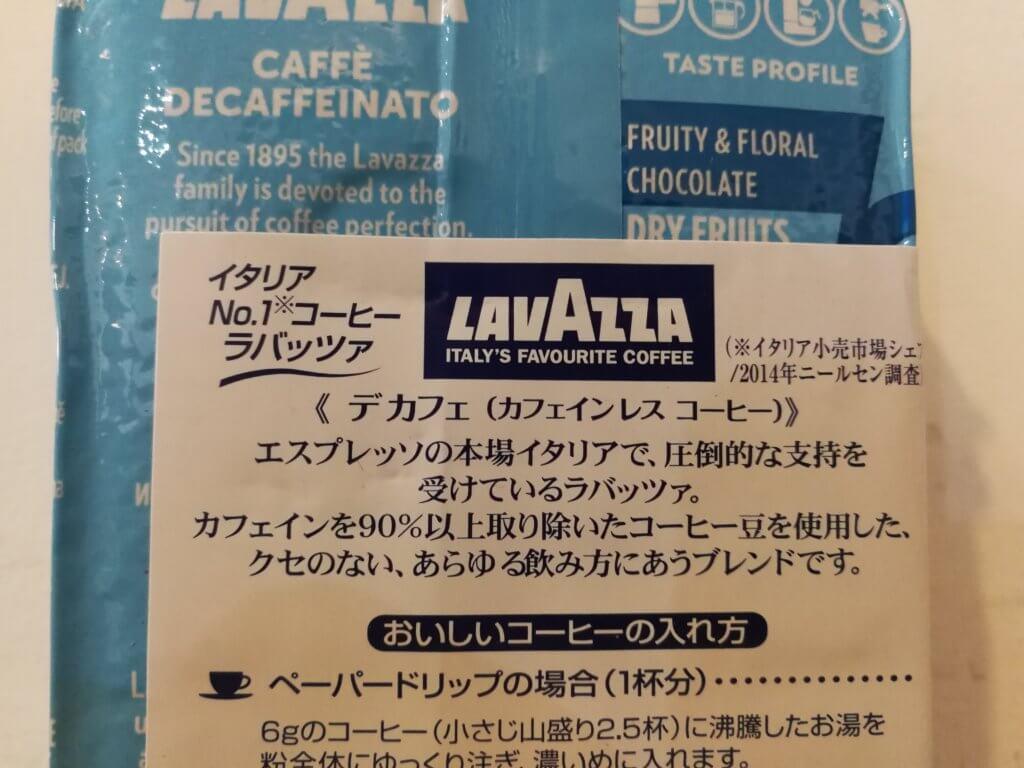 lavazza-decaf07