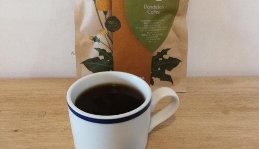 AMOMA「たんぽぽコーヒー」をレビュー。味や効能、作り方も紹介します