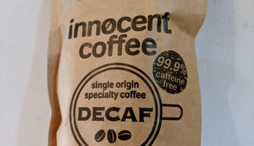 イノセントコーヒー(コロンビア)は深いチョコレート感のある苦味【口コミあり】